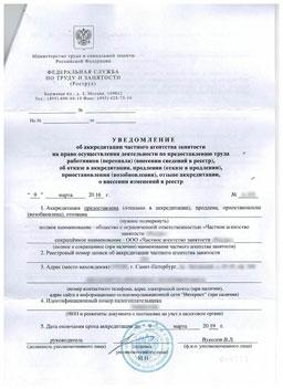 Лицензия аутстаффинг компании